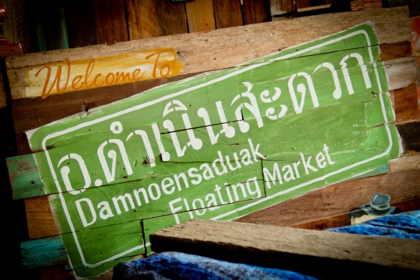 DamnoenSaduakFloatingMarket (9)